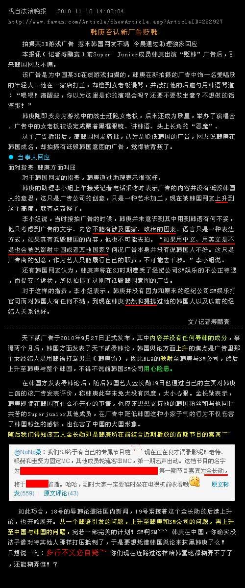 [看看 - - 11.19]看看这个韩国人是怎么说韩庚的