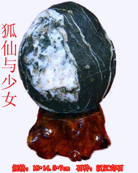 ... 没名看石头_安康赏石协会 汉江奇石收藏_百度空间