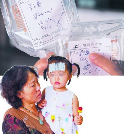 护士给女孩输液用错药 卫生部门介入调查(图)