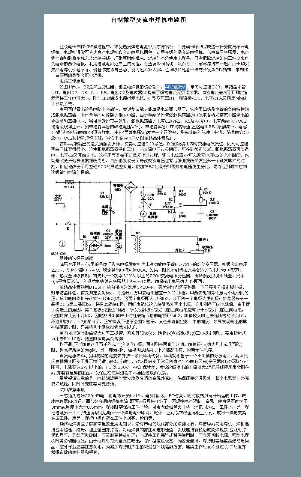 微型交流电焊机电路图.jpg-交流电焊机电路图图片大全 交流电焊机节图片