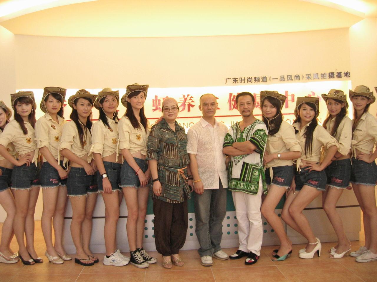 养生健康中心总部在广东韶关创建基地迎来美女共欢庆