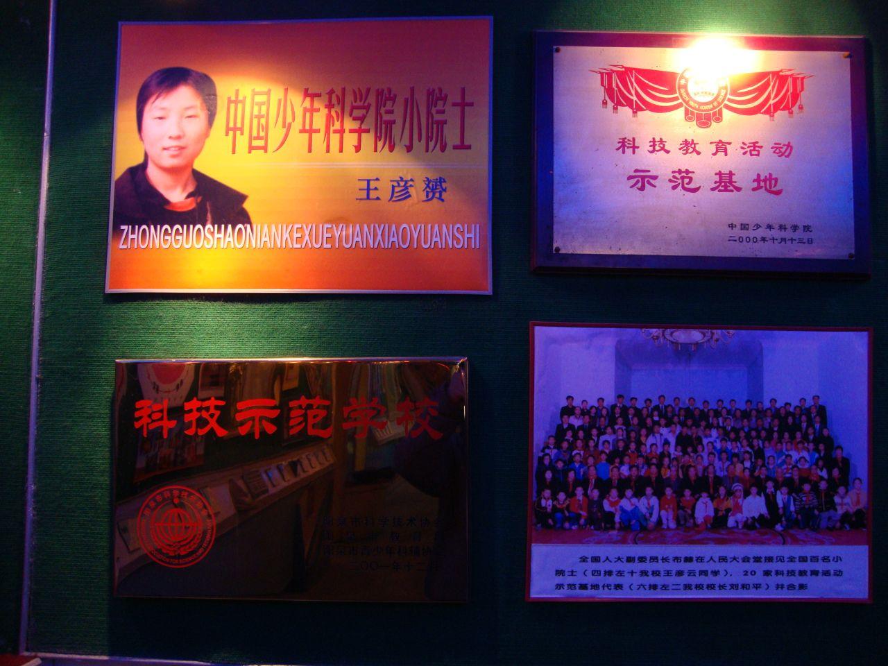学校荣誉室高清图片
