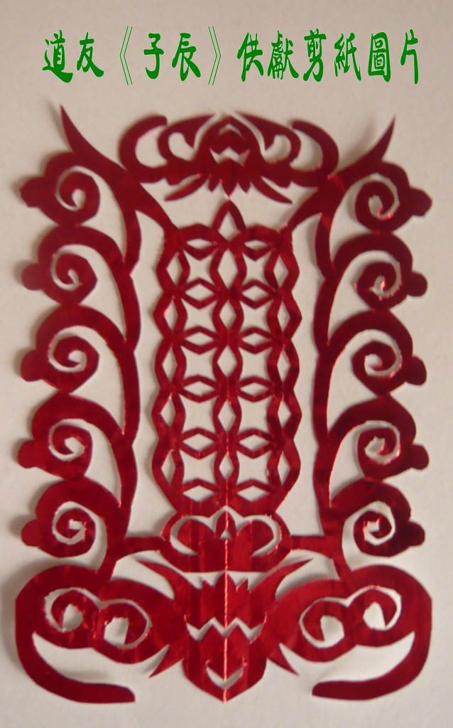 花对称剪纸图案图片大全 了解剪纸图案的对称美,学习对