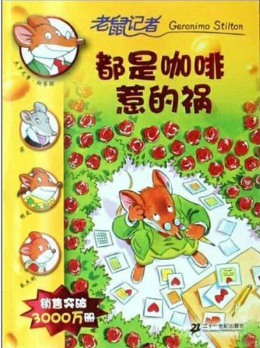 【高清】14只老鼠书的图片|女孩怀孕老鼠图片|卡通