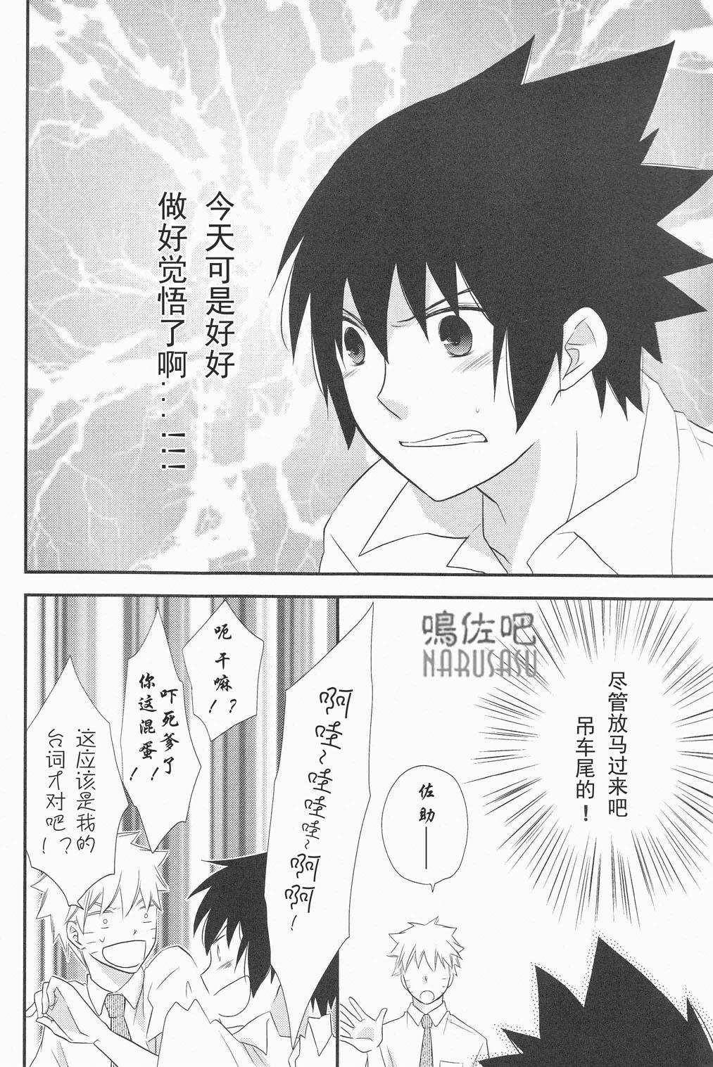 【同人漫画】eat me!(r18)汉化 - v