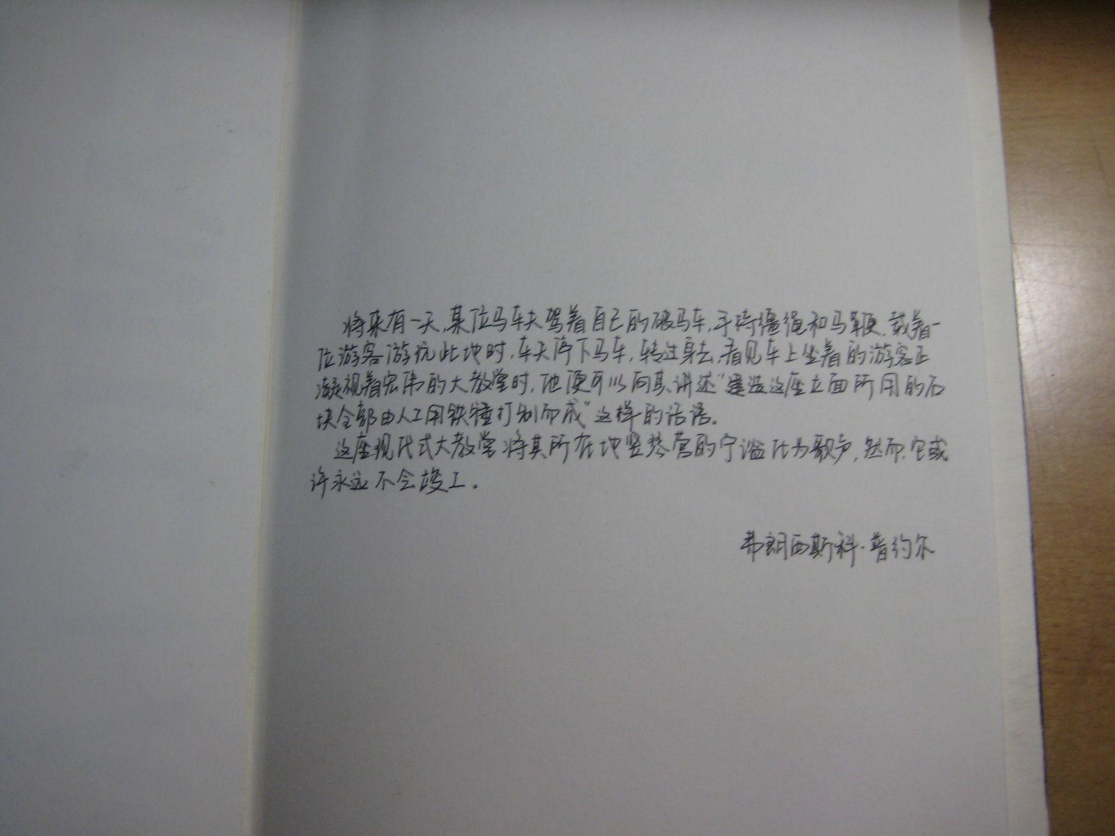 【作业】圣家族大教堂读书笔记图片