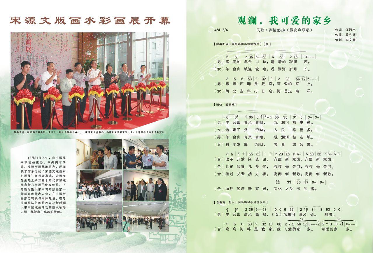 观澜河之歌 - wanghecheng100 - 中国帕客网:王合成的循环经济博客