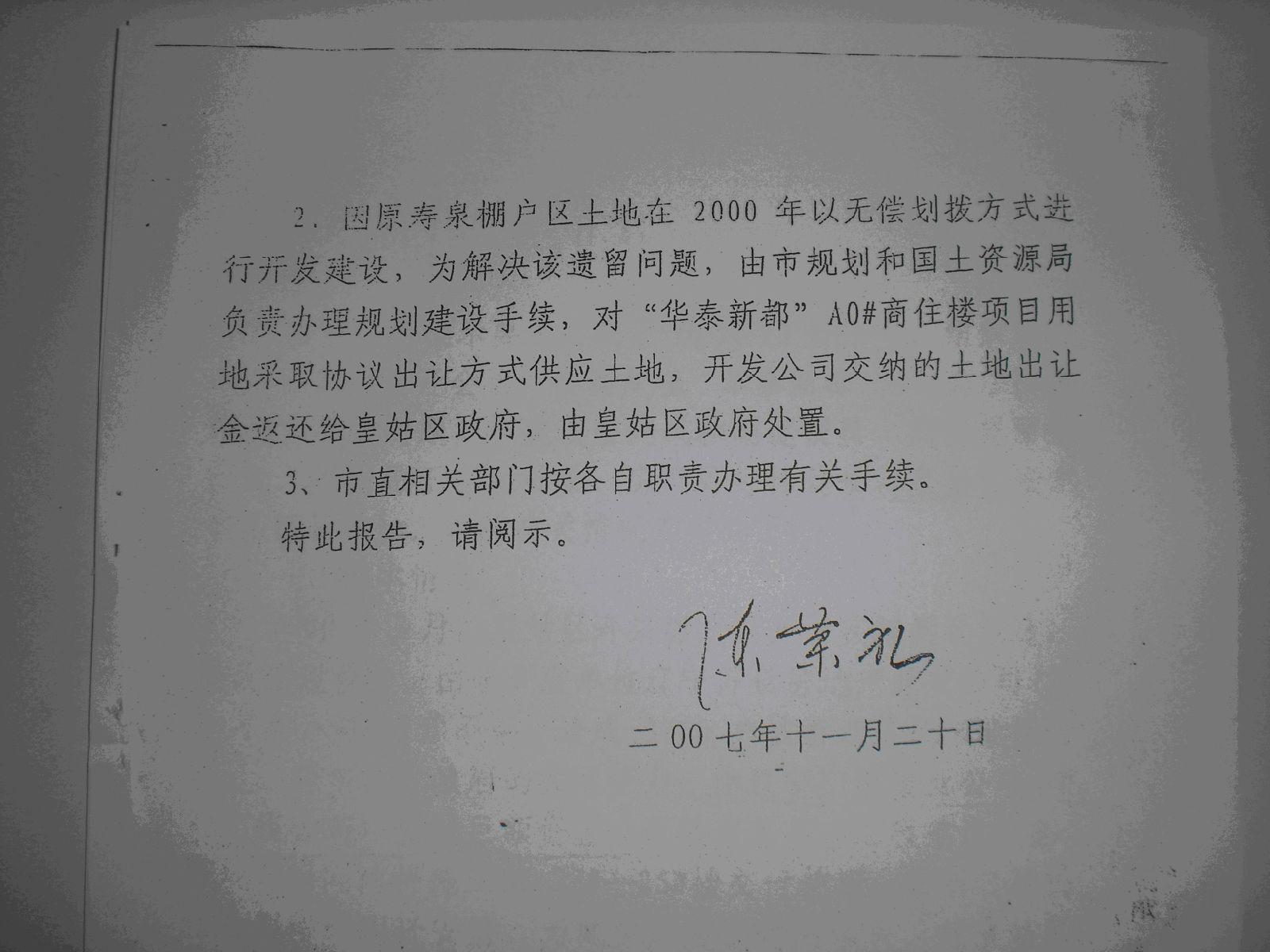 沈阳市皇姑区涉嫌土地FUBAI