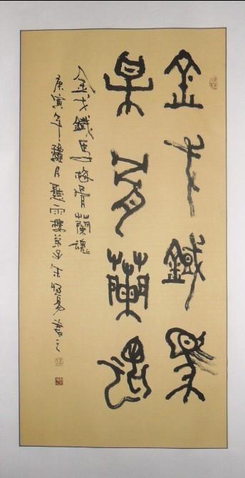 朱恒易甲骨文大篆书法