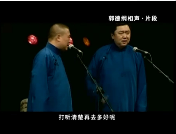 【笑星影像志】郭德纲 - 相声20年