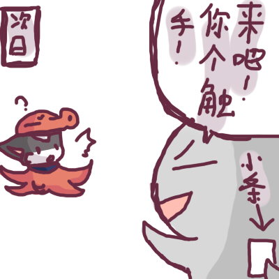 伪漫画【触手传说】