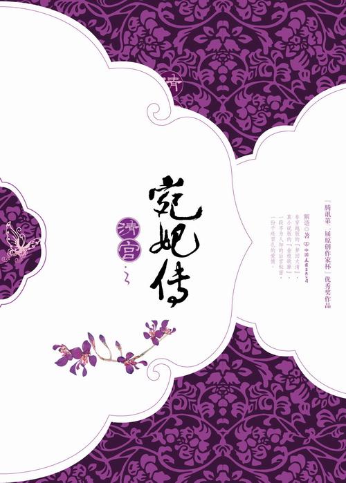《清宫宛妃传》epub格式 本地下载 很好看的后宫故事.