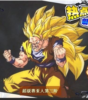 七龙�:-�y��-f�.��.��.�_design 龙珠之超级赛亚人_龙珠之超级赛亚人画法   y404 - youku.