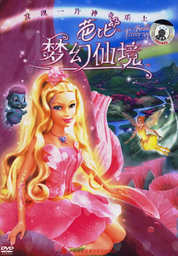 芭比之彩虹仙子 芭比公主之彩虹仙子 芭比仙子之魔法彩虹高清图片
