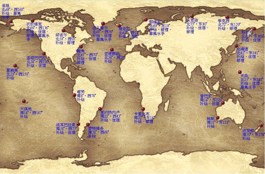 大航海时代4 宝物 补给村 地图集 炜鑫吧