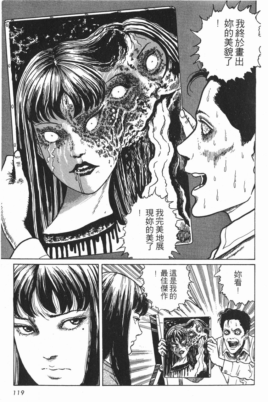富江part2][3.画家]