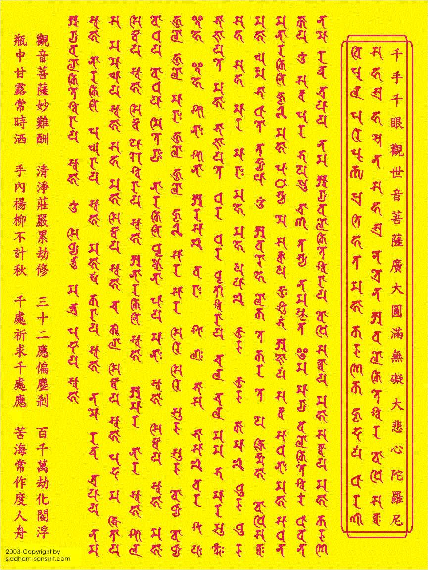 慧律法师  安乐妙宝>> 大悲水求法与念诵大悲咒仪轨图片