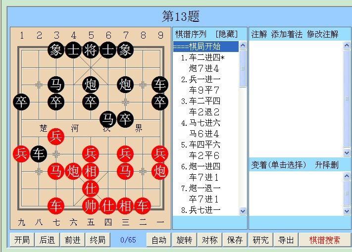 象棋棋谱大全/橘中秘/梅花谱/象棋视频教程/象棋高手图片