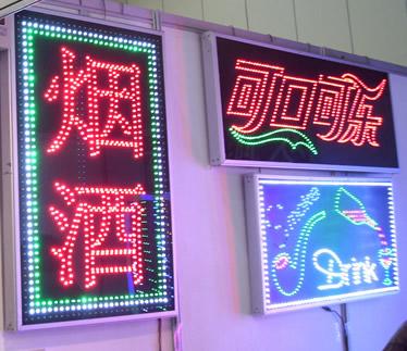 led电子灯箱,原材料销售,提供制作图纸图片