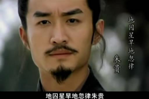 朱贵/旱地忽律朱贵,水泊早期领导人,从事间谍工作,从开始的第4把...