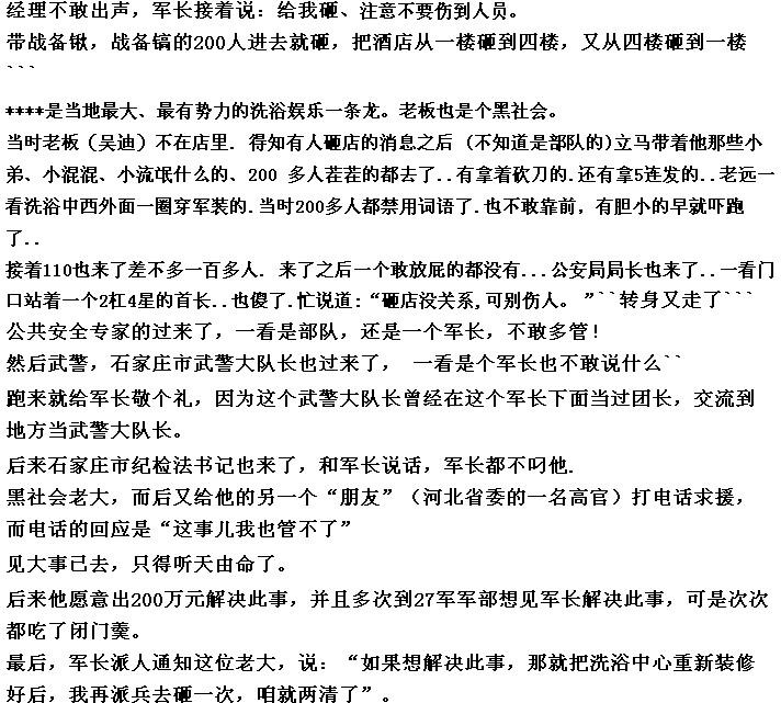最牛军长砸酒店 - 最牛军长砸酒店 - 2013-07-19 - 最新 ...