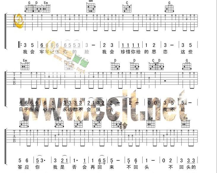 张震岳再见吉他谱 勇气吉他谱c调 再见吉他弹唱教学
