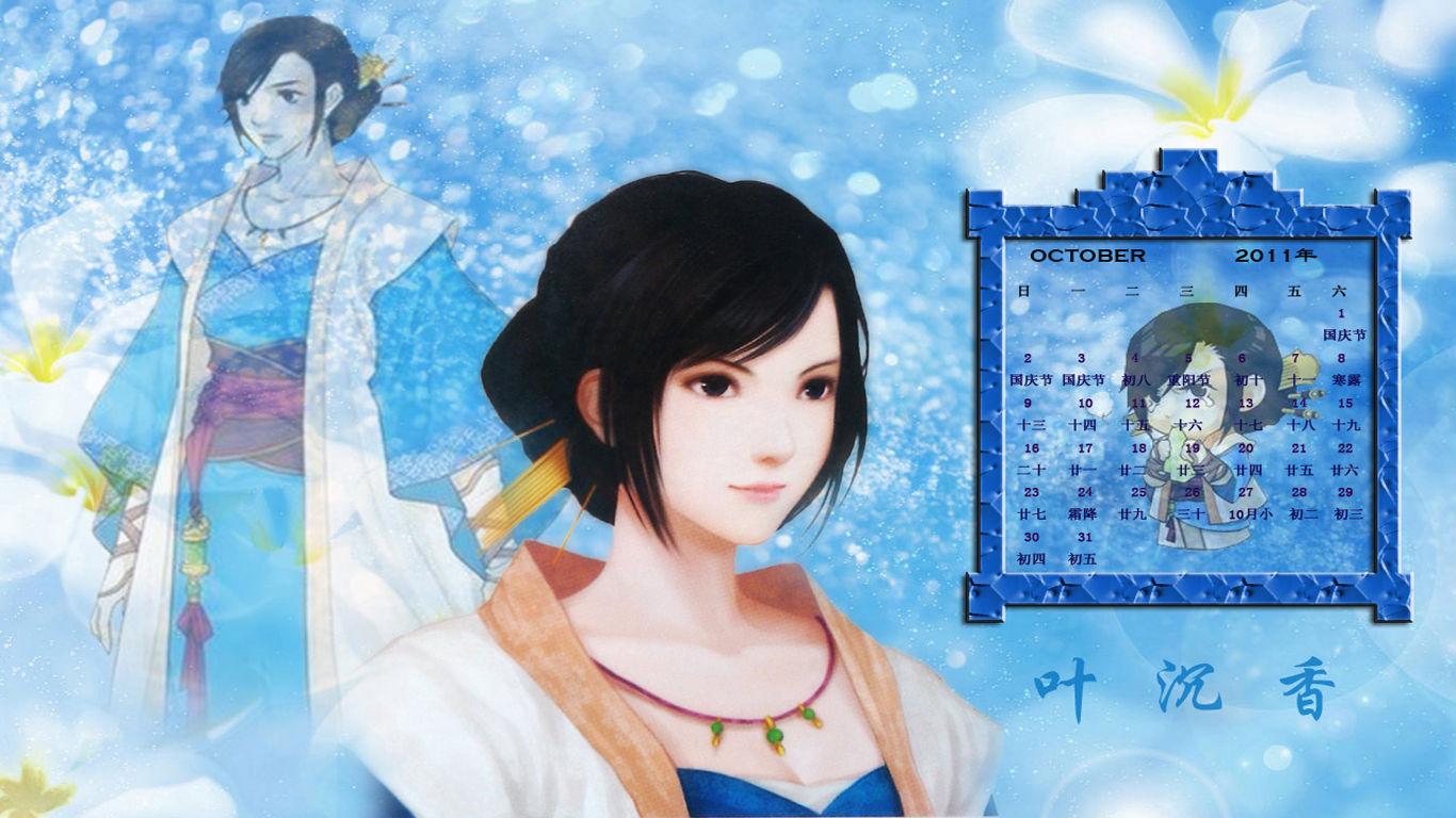 【新年礼物】自制古剑人物2011日历壁纸图片