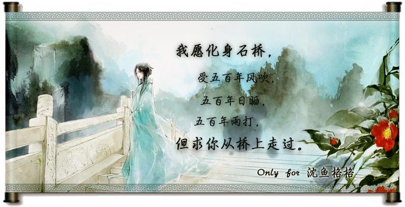 我愿化身石桥,受五百年风吹,五百年日晒,五百年雨打,但求此少女从桥上