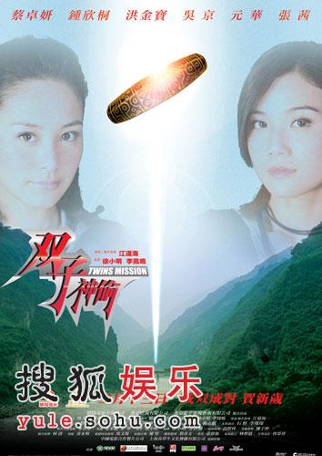 [ Projet C-Film ] Twins Mission 71604517d233fe3a972b4325