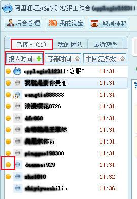 阿里旺旺卖家2010beta2版支持客服工作台!共