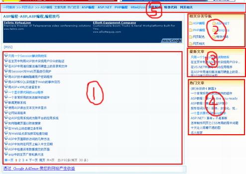 【推荐】KingCMS模板制作新手教程(有图有真相)[图2]