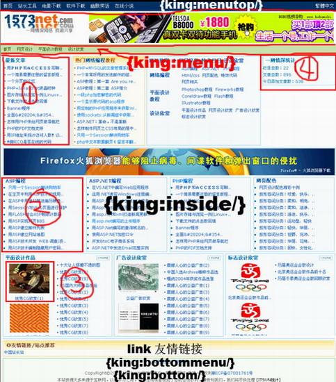 【推荐】KingCMS模板制作新手教程(有图有真相)[图1]