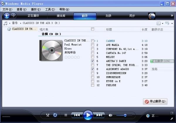用windows media player 翻录CD为 mp3_ - 育人育心 - 育心经典东方红大学