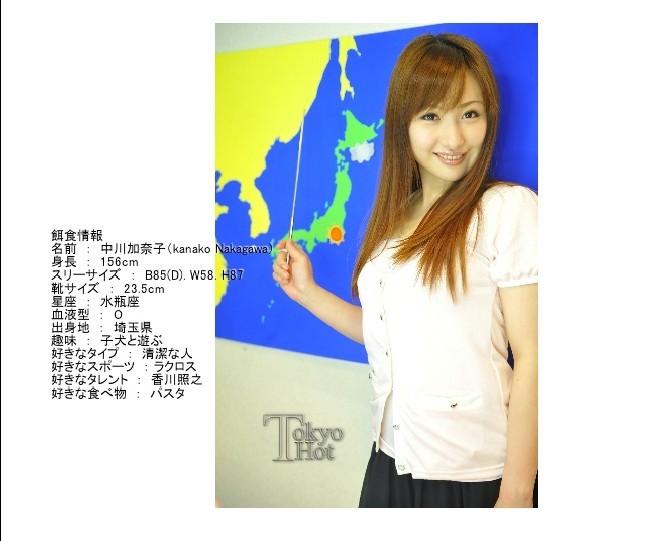 最新东京热tokyohotn0545中川加奈子电视美女主播鬼