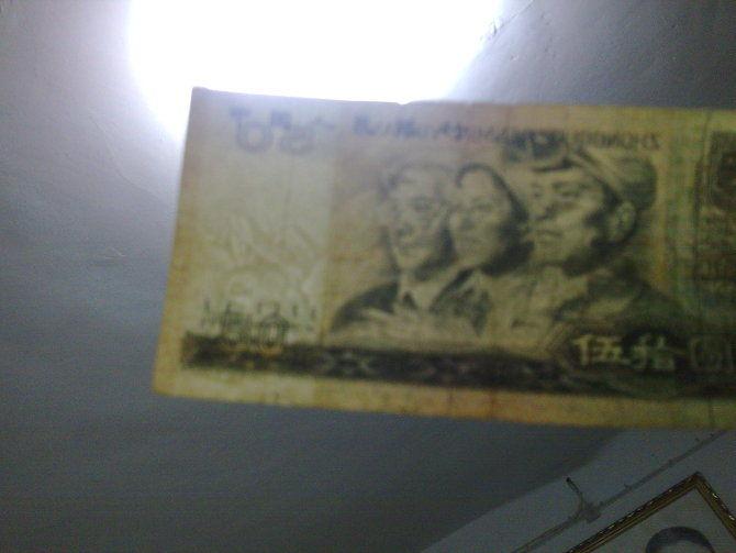 我有一张这样的50元人民币。。。。。。