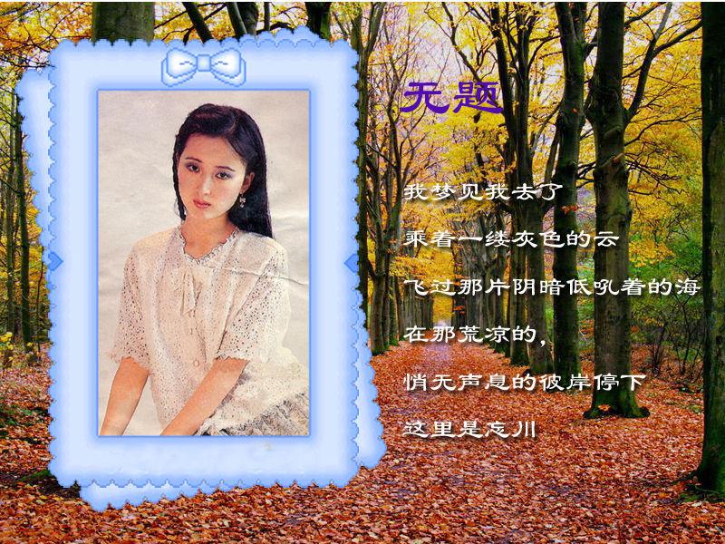 【转】陈晓旭资料 87版《红楼梦》林黛玉--陈晓旭 生前九首诗词