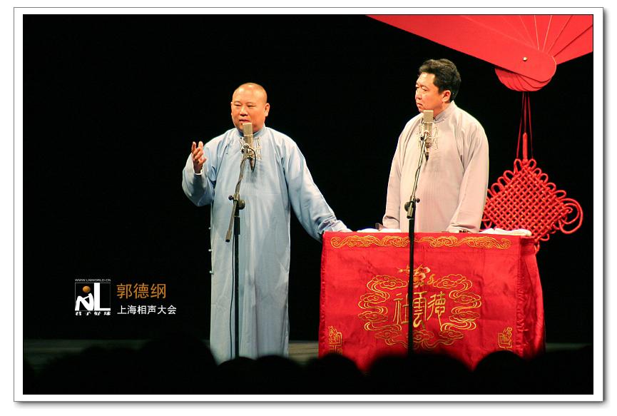 上海相声会馆_郭德纲上海相声大会