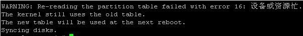 linux fdisk 分区