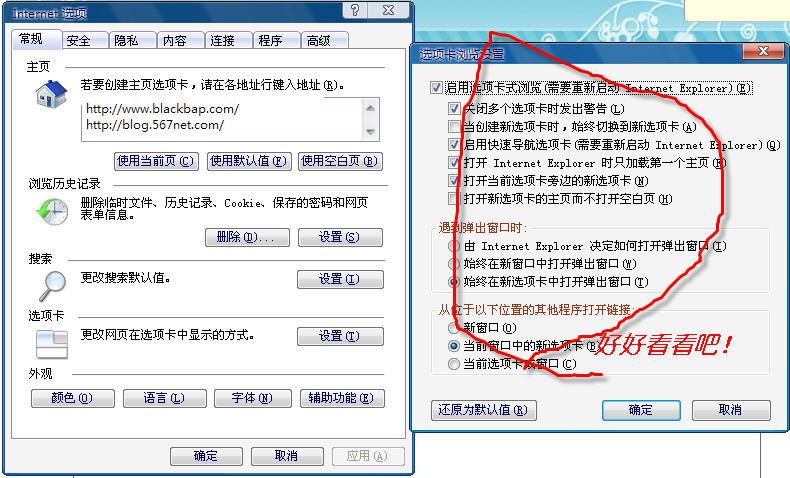 为什么IE 7.0打开链接里不能在新选项卡而是在新窗口中打开? - IT心雪 - NET START HERE