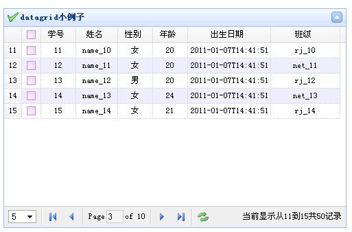 jQuery easyUI DataGrid分页操作