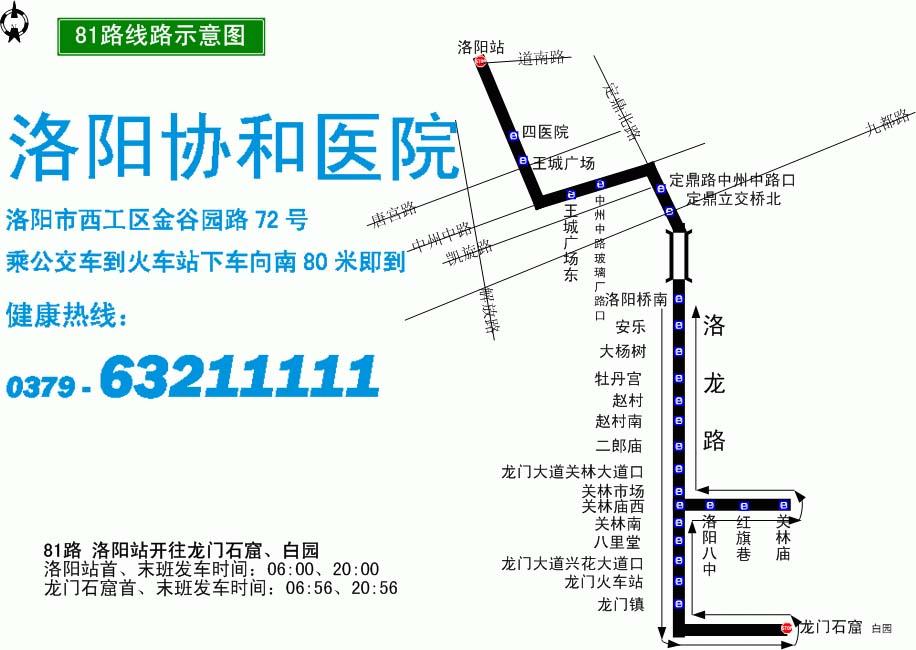 洛阳10路公交地图   洛阳市4路公交车线路图   洛阳市26路高清图片