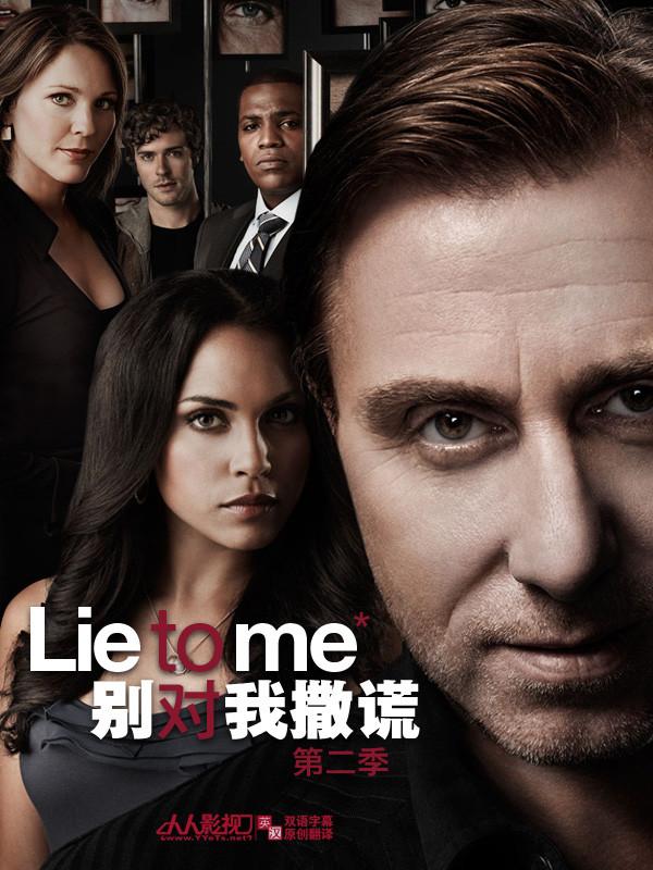 Lie to Me 别对我撒谎