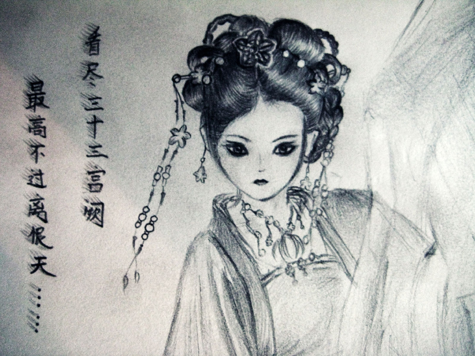 用文字描写出下面这个女子的发型