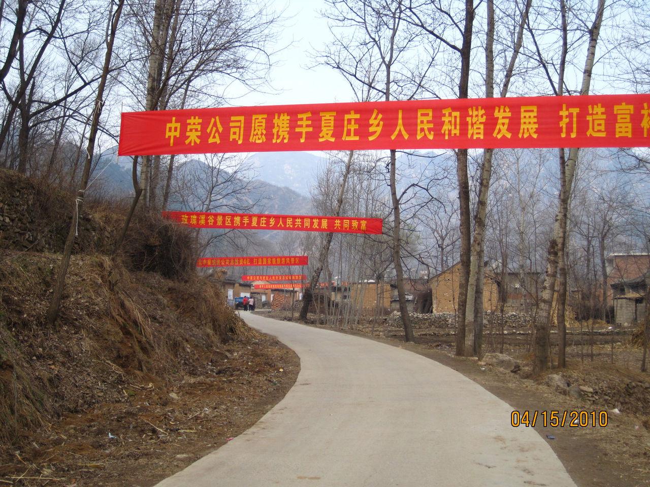 阜平县夏庄乡玫瑰溪谷景区开发启动仪式将于明天举行高清图片