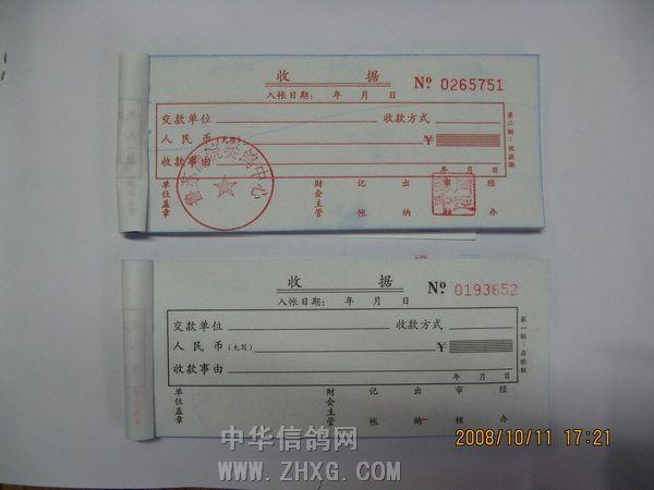 design 收款收据模板内容收款收据模板图片  收据格式-手写收据格式图片