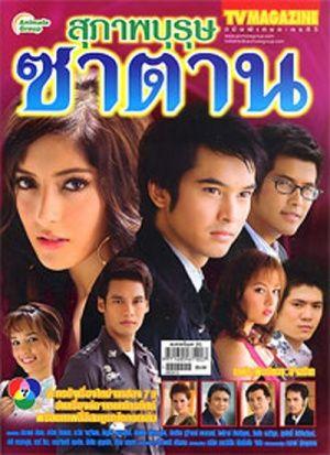 Pinky 泰国绯闻女王