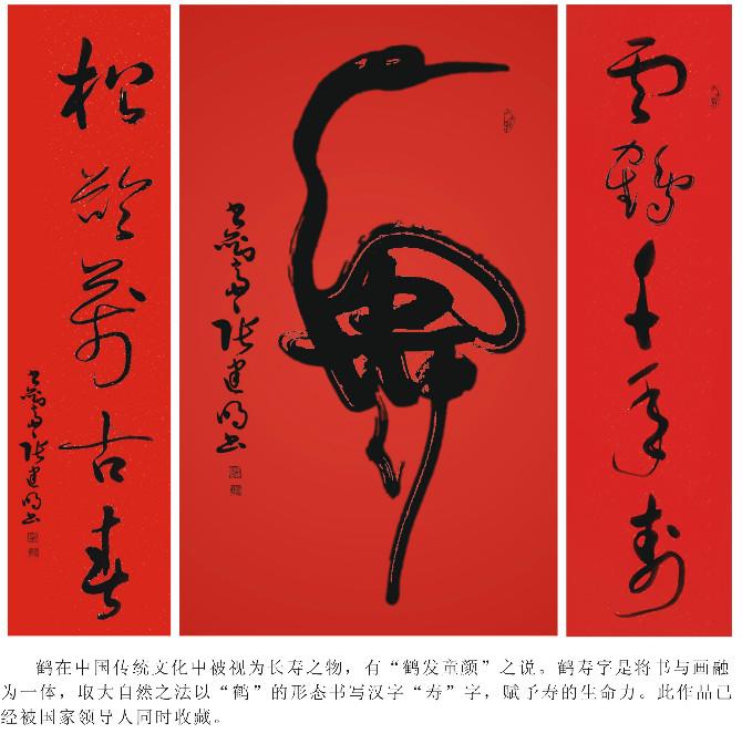 书法寿字图片欣赏