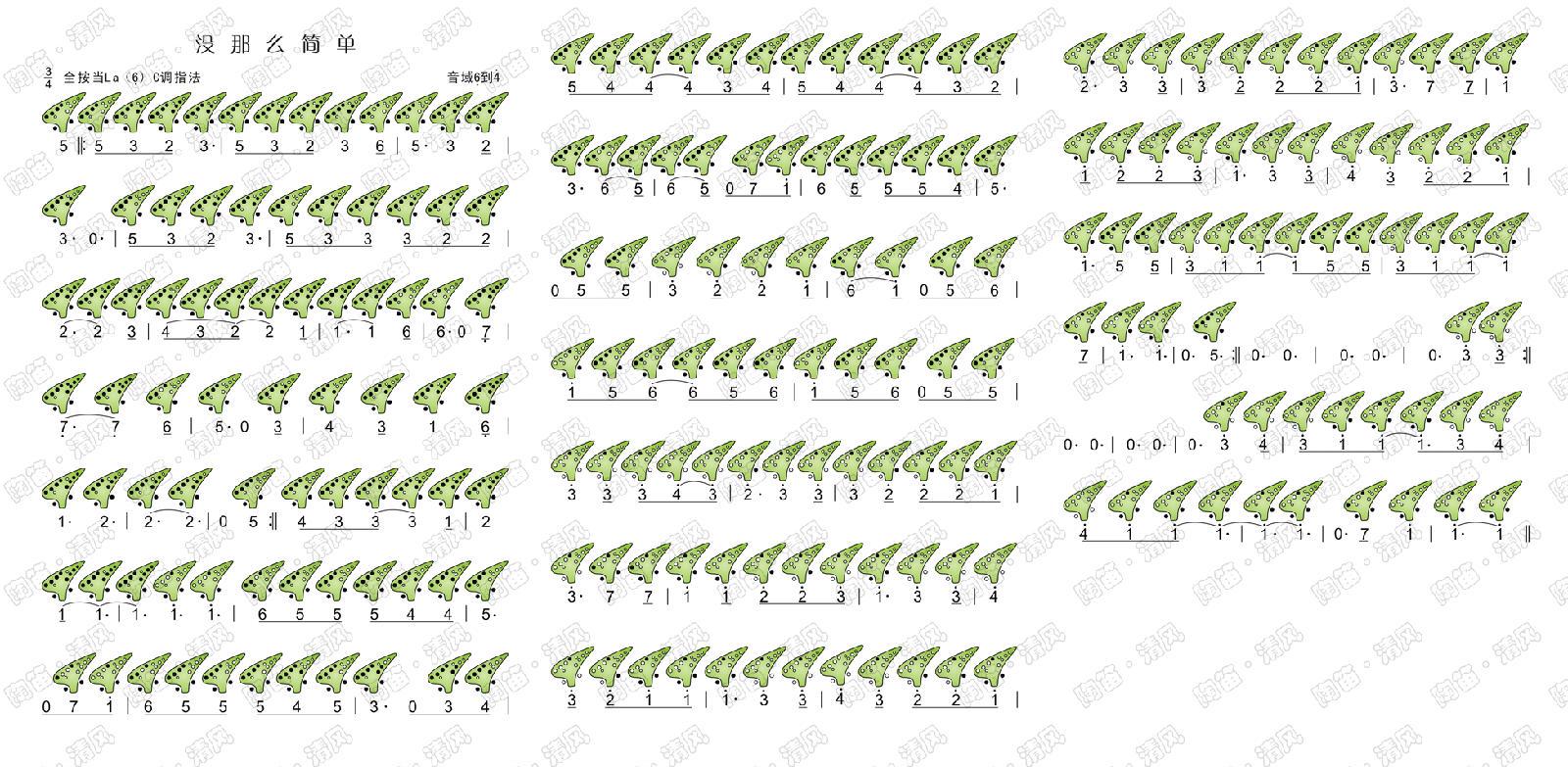 陶笛6孔曲谱 陶笛曲谱天空之城 陶笛12孔曲谱 高清图片