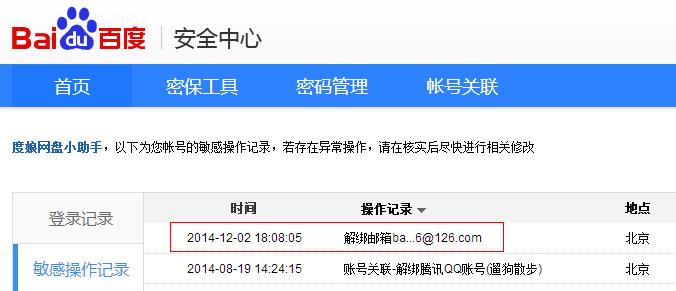 QQ截图20141203110405.png