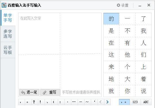 百度输入法2.9正式版新增手写输入